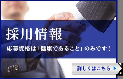 【求人募集】現場スタッフ募集中!