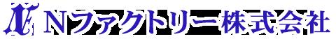 埼玉県で機械器具設置なら『Nファクトリー株式会社』へ|ただいま求人募集中!